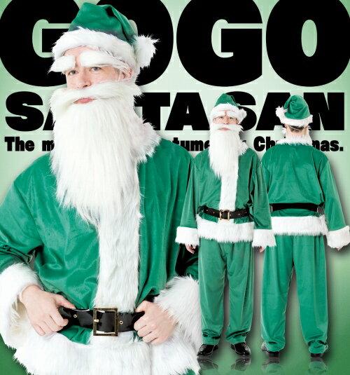 [サンタ コスプレ]NEW GOGOサンタさん(グリーン) [メンズ サンタ 緑色 カラフル カラーサンタ ゴーゴーサンタ サンタクロース コスチューム クリスマス 衣装]【873631】