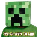 [マイクラ コスプレ] マインクラフト クリーパーマスク(大人用)  [マインクラフト コスプレ Minecraft かぶりも…