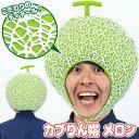 [メロン コスプレ かぶりもの] カブりん帽 メロン  [メロン キャップ メロン コスプレ かぶりもの 帽子 リアル ハ…