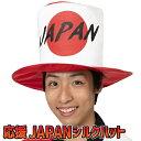 [日本 応援 スポーツ観戦] 応援 JAPANシルクハット  [日本 応援グッズ 応援シルクハット 帽子 スポーツ サッカー 野…