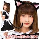 [ケモ耳 コスプレ 猫] けもみみしっぽセット 黒ねこ  [けもみみ 黒ネコ 猫 ねこ しっぽ付き 動物 コスプレ カチュ…