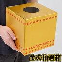 【2点までメール便も可能】金の抽選箱(紙製) [抽選ボックス 投票箱 販促グッズ 福引き 募金箱 アンケートボックス…