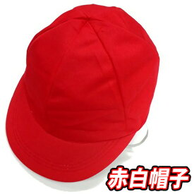 【4点までメール便も可能】 赤白帽リバーシブル(メッシュ)  [紅白 帽子 運動会 体育祭 赤白帽子 赤組 白組 帽子 赤白帽 涼しい 小学校 男の子 女の子 大人 大会 イベント]【B-0336_042891】