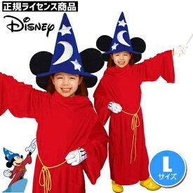 ミッキーマウス ファンタジアコスチューム (子供用Lサイズ) Mickey Mouse Fantasia Costume-Child L [ハロウィン衣装 コスチューム 仮装 ディズニー 男の子 女の子]【028521】
