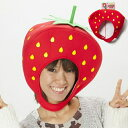 いちごキャップ [イチゴ かぶりもの 仮装マラソン 帽子 ストロベリー コスプレ イベント ハロウィン おもしろグッズ …