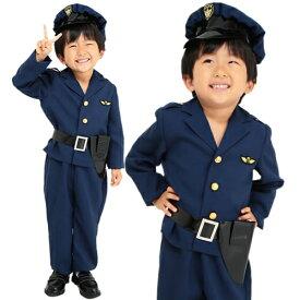 [キッズジョブ] おまわりさん 120cm 【警察 警官 子供用 コスチューム 衣装 キッザニア】【A-0486_837244】