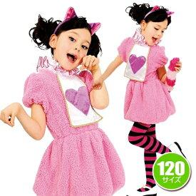 ワンダーチェシャガールキッズ 120 [チェシャ猫 コスプレ 不思議の国のアリス ハロウィン コスチューム 子供用 女の子衣装 仮装]【_852148】