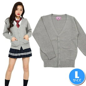9dee7b5b90073c 女子高生 制服] TeensEver カーディガン Lサイズ(杢グレー) [女子高生