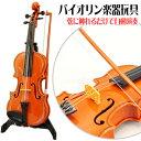 [ヴァイオリン 自動演奏 おもちゃ 子供用] バイオリン自動演奏(ブラウン) [玩具楽器 クラシック オーケストラ ヴァ…