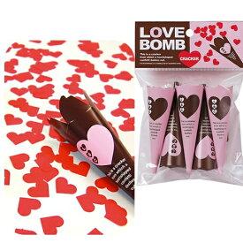 [クラッカー パーティー] ラブボムクラッカー(5個入) [LOVE BOMBクラッカー ハート型紙吹雪 パーティークラッカー イベント 二次会 クリスマス]【K-0508_102634】u89
