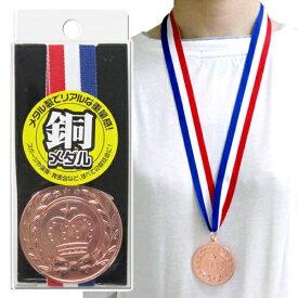 【6点までメール便も可能】 [ブロンズ] NEW銅メダル (1個入) [ブロンズメダル 第3位 メダル 大会 運動会 体育祭 表彰式 イベント 忘年会 新年会 パーティーグッズ]【K-3509_104034】