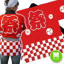 【1点までメール便も可能】祭りはっぴ 大人用Mサイズ 赤 (市松柄) [お祭り はっぴ 祭り衣装 祭り法被 祭り半被 祭り…