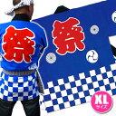 祭りはっぴ 大人用XLサイズ 青 (市松柄) [大きいサイズ LLLサイズ 3Lサイズ お祭り はっぴ 祭り衣装 祭り法被 祭り…
