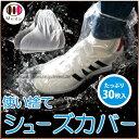 雨用靴カバー[足元ぬれん(使い捨てタイプ)30枚入]は、雨用 靴カバーの使い捨てタイプです♪通学、通勤 雨対策として使い捨て 雨具は便利!しっかり防水 ビニールの使い捨てくつカバー(レイン シューズカ