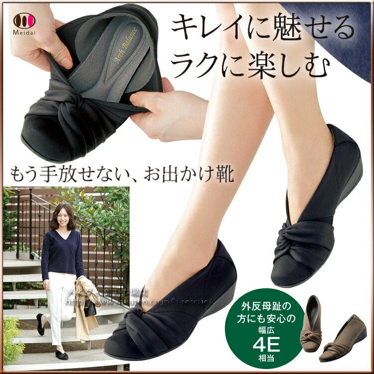 パンプス 痛くない[美歩人エレガンス パンプス]足をキレイに魅せる美パンプス(ストレッチパンプス)脱げない 走れる 靴 レディース コンフォートシューズは痛くないレディース靴です 黒 大きいサイズ 結婚式 小さいサイズ 歩きやすいフォーマルパンプス【送料無料】