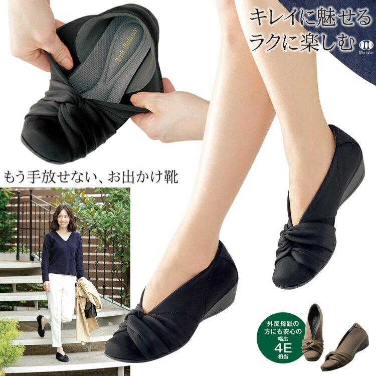 パンプス 痛くない[美歩人エレガンス パンプス]足をキレイに魅せる美パンプス(ストレッチパンプス)脱げない 走れる 靴 レディース コンフォートシューズは痛くないレディース靴です 黒 4e 靴 レディース 結婚式 小さいサイズ 歩きやすいフォーマルパンプス