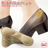 靴ずれ防止[かかとパカパカしな〜い!8枚入]靴のパカパカ、かかとの靴ずれ防止にたっぷりクッションがおススメ