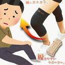 膝 サポーター[ひざ軽さん®]筋肉に沿った着圧ラインで筋力補強とテーピング効果 ひざ サポーター 膝 サポーター …