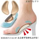 土踏まずアーチサポートインソール[土ふまずらくらくクッション 左右3足組]足が疲れやすい扁平足・偏平足、足の横アー…