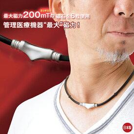 磁気ネックレス[マグラックEX バランスループ/マグネットループ]最大磁力200mtの強力磁石が血行改善してコリをほぐすネックレス。メイダイ 磁気 ネックレス ジム ゴルフ コンペ景品