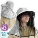 UVカット帽子[暑さをハネ返す虫よけ帽子]紫外線対策 日焼け対策に万全を!メッシュ仕様 フルガード UVカット帽子 日よけ帽子 ハット 紫外線カット レディース ツバ広ハット 首まで帽子