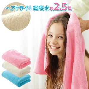 柔らかタオル[ムチャクチャ水を吸い取る ふわタオル]ふっくらやわらかく肌になじむ吸水ヘアタオルです。吸水 速乾 軽量 レディース ルームウェアータオル お風呂上がり バス用品 髪の毛