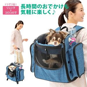ペットキャリー[GOKIGEN!キャリーわんにゃん]使い勝手バツグンな大容量リュックキャリー犬 猫 リュック リュックキャリー シンプル 大容量 収納 抱っこ 犬 猫 キャリーケース キャリーバッ