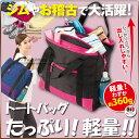 軽量 ジムバッグ[加藤さんが考えた自立トート/巾着付き]たっぷり収納!出し入れ楽々の使いやすいトートバッグ(マザー…