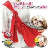 抱っこひも[わんにゃん抱っこキャリー]犬猫用の抱っこスリングです。柔らかメッシュの抱っこキャリー