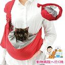 猫 ハンモック[わんにゃん抱っこキャリー]犬 猫用の抱っこスリング抱っこひも。柔らかメッシュの抱っこキャリー 猫キ…