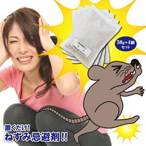ねずみ 駆除[ネズミ忌避剤 チューチューバイバイ!] 天然ハーブの特殊なニオイを発するねずみ捕り。置くだけ簡単にネズミを寄せ付けない、ねずみとり即納!ねずみ駆除 匂い 天然素材100%