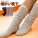 ゴムなし靴下[ふわふわぽかぽか快適]靴下+足首ウォーマー極暖 遠赤外線繊維あったか靴下 防寒靴下 くつ下 冷え取り靴…