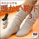 【送料無料】【即納】冷え対策 靴下[ふわふわ ぽかぽか快適 3足set]足の冷えない あったか 靴下 暖かい ソックス 足 …
