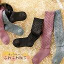 ゴムなし靴下[ふわふわぽかぽか快適]靴下+足首ウォーマー極暖 遠赤外線繊維 あったか靴下 防寒靴下 くつ下 遠赤外線 …