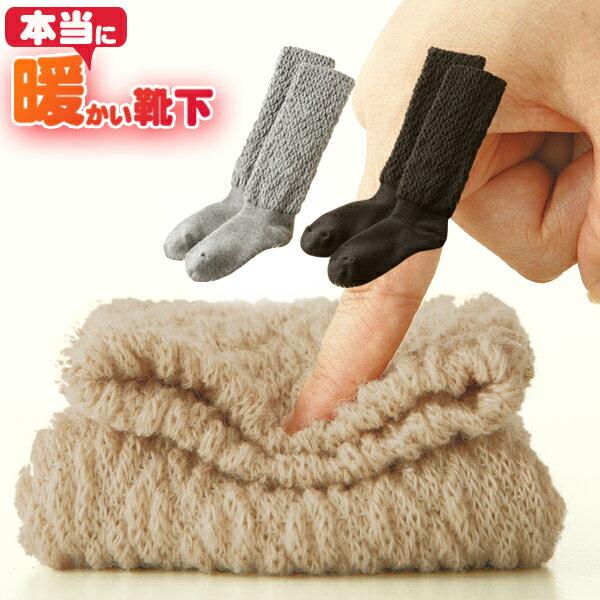 冷えとり靴下 [ふわふわぽかぽか快適] 足の冷えない あったか 靴下です。レディースメンズ 冷え取り靴下 ソックス 暖かい靴下 レディース 登山 冷えとり靴下 内側パイル 防寒 ルームソックス 冷え対策 靴下 暖かい 日本製【即納】