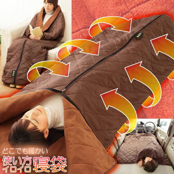 寝袋[暖暖あったか3WAYシュラフ]暖房不要のあったか寝袋 防寒寝袋 アウトドア用品 保温 毛布 あったか毛布 あったか掛布団 ギフト 足元毛布 着る毛布 つつ毛布リッチ outdoor 防災 グッズ【送料無料】