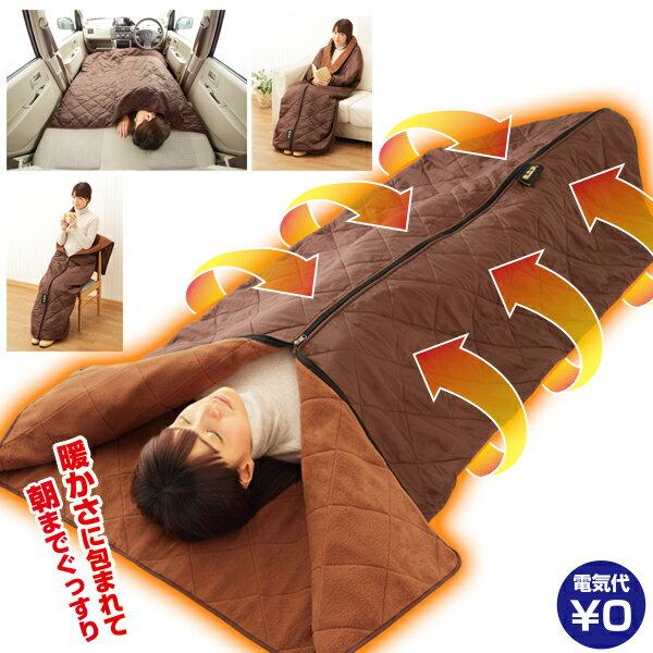 寝袋 冬用 封筒型[暖暖あったか3WAYシュラフ]暖房不要の暖かい寝袋・シュラフで風邪 予防 対策 ねぶくろ 防寒 持ち運び マット布団カバー 布団 上掛け アウトドアに寝袋 洗える。しっかり保温 毛布 寝袋 コンパクトで使いやすい。ギフトやプレゼントに【送料無料】