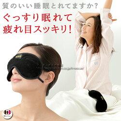 【アイマスク】[立体型目もと温快アイマスク]奥からじんわり温かい疲れ目ケアのアイマスク♪【ホットアイマスク】【疲れ目】【安眠マスク】【血行不良】【遠赤外線】【目元マスク】【あす楽】
