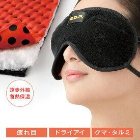 アイマスク[3D 目もと温快アイマスク]奥からじんわり温かい疲れ目ケアのアイマスク ホットアイマスク 疲れ目 安眠マスク 就寝 アイ マスク 目元マスク おやすみマスク メイダイ【即納】【ネコポス可能】