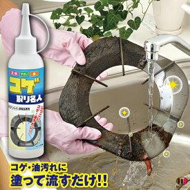 焦げ 落とし[コゲ取り名人]削り取らずにコゲを溶かして落とす、コゲ落としの専用クリーナー(焦げ落とし 洗剤)です。フライパンやレンジ、鍋等の頑固な油汚れを、こげとり コゲ 落とし【即納】