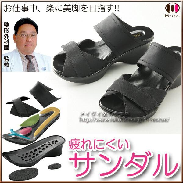 オフィス サンダル[勝野式 足うらを癒すサンダル]オフィスでダイエットしながら働ける健康サンダル、脚長美脚シューズです オフィス サンダル 美脚としてメイダイが開発した、歩きやすいサンダル レディース。黒(ブラック)もオフィスで使いやすいです【送料無料】