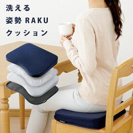 姿勢クッション[洗える姿勢RAKUクッション]腰の負担軽減クッション!椅子用クッション 座布団 クッション 腰痛クッション 高反発クッション 勝野式 健康 猫背 姿勢矯正 骨盤矯正 車 オフィス デスクワーク