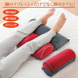 腰痛 クッション[脚・腰RAKUクッション]脚のリフレッシュだけでなく腰がラク【即納】