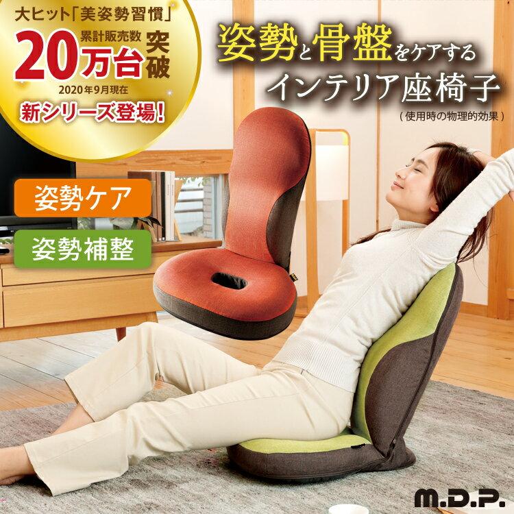骨盤 座椅子[勝野式 美姿勢習慣 コンフォート]姿勢と骨盤ケアが出来る座椅子 骨盤姿勢ケア座椅子 です 座いす 座イス ザイス ざいす リラックスチェアー【送料無料】