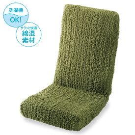 座椅子カバー[洗える!のびる!フィットするthe椅子カバー]イスの汚れ防止や模様替えに!座椅子カバー イスカバー ダイニング椅子カバー フィット チェアカバー 伸縮布 座面 座椅子カバー 洗える 部屋の模様替え ストレッチ