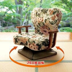 座椅子回転[立ち上がり楽々回転座椅子]は脚腰膝の立ち上がり負担を和らげる、背もたれ付の回転あぐら座椅子上品シングルソファー座椅子腰痛座椅子肘掛け(1人掛けソファ)は和室の畳にも洋室もおしゃれな肘掛けコンパクト軽量回転いす【ギフト】【送料無料】