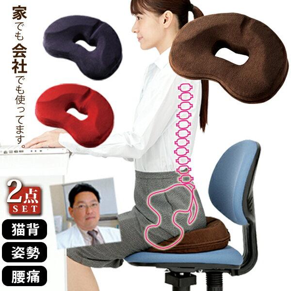 【送料無料】【即納】骨盤 クッション オフィス[勝野式 座るだけで骨盤 キュッと クッション 2個set]低反発 腰痛対策に最適な座布団(姿勢矯正 骨盤クッション)