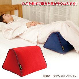 腰痛 クッション[勝野式 RAKUひざクッション]ひざを曲げて寝ると腰がラク【即納】