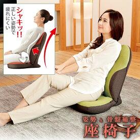 骨盤矯正 座椅子[勝野式 美姿勢習慣コンフォート]姿勢と骨盤ケアが出来る座椅子(骨盤姿勢ケア座椅子)です 座いす 座イス ザイス ざいす リラックスチェアー プレゼントに骨盤 椅子