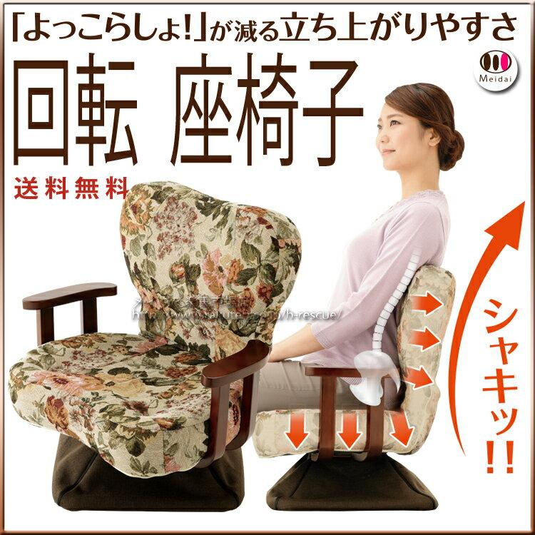 座椅子 回転[立ち上がり楽々 回転座椅子]は脚 腰 膝の立ち上がり負担を和らげる、背もたれ付の回転あぐら座椅子 上品シングルソファー 座椅子 腰痛 座椅子 肘掛け(1人掛けソファ)は和室の畳にも洋室も おしゃれな肘掛け コンパクト軽量 回転いす【ギフト】【送料無料】